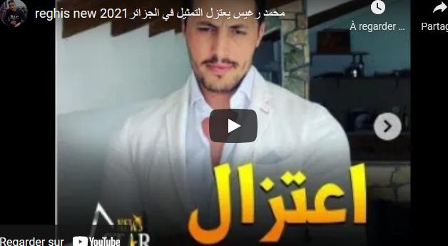 Top model Mohamed Regis has ended her acting career in Algeria-Video