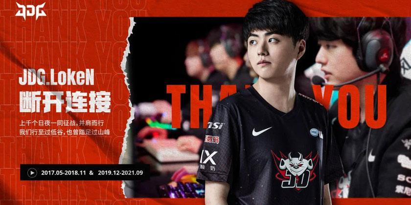 Departs at JD Gaming
